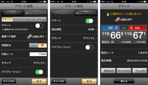 FXスマホアプリでアラート機能
