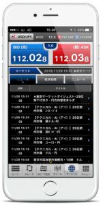 iPhoneアプリで最新ニュース
