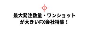 最大ロットが高いFX会社はココ!1回当たりの上限建玉を徹底特集!